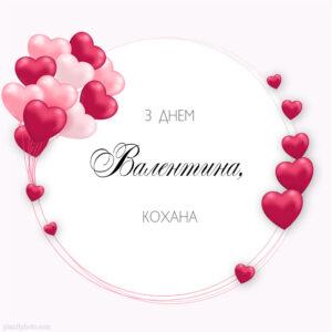 З Днем Валентина, кохана